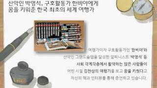 [나눔의 책] 한국최초…