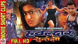Movie Short Clip – Hawaldar Suntali