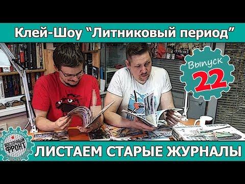 """Клей-шоу """"Литниковый Период"""". Старые журналы (Выпуск #22)"""