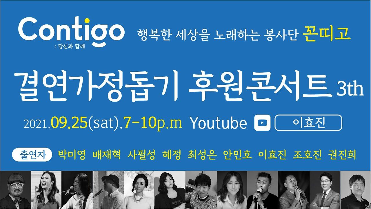 꼰띠고 결연가정돕기 후원콘서트 3th (2021.09.25, 오후 7시~ 10시)