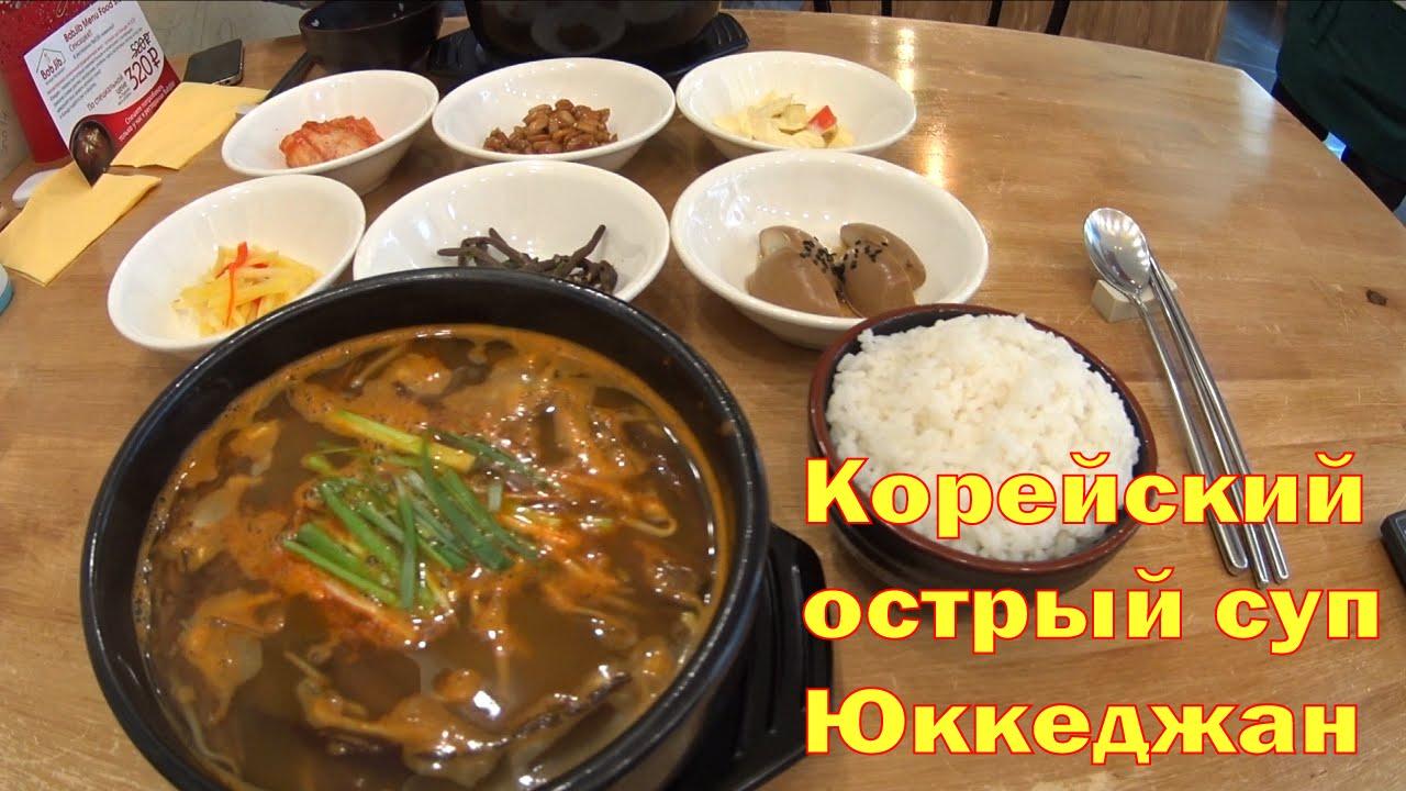 Популярный острый корейский суп Юккеджан в BabJib.  Это надо увидеть и попробовать всем)))
