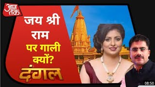 Muslim कट्टरपंथियों का ये कैसा 'कानून' ?   Dangal with Rohit Sardana