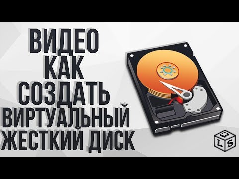 Как установить виртуальный диск