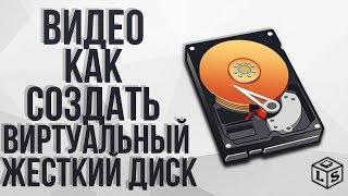 видео как создать виртуальный жесткий диск(в этом видео уроке я хочу вам рассказать как создать виртуальный жесткий диск windows 7 для того чтобы создать..., 2015-01-02T16:56:12.000Z)