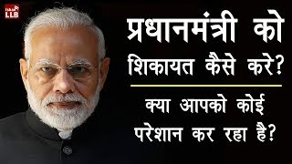 How to Complaint to Prime Minister in Hindi 2019 - प्रधानमंत्री को ऑनलाइन शिकायत कैसे करे? | Guide