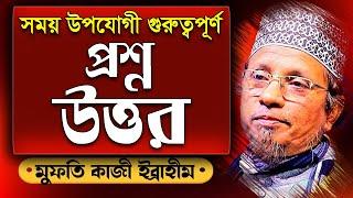 Bangla Waz প্রশ্ন ও উত্তর Question Answer by Shaikh Mufti Kazi Ibrahim   Free Bangla Waz