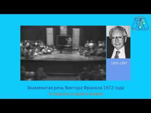 Знаменитая речь Виктора Франкла О смысле и цели в жизни
