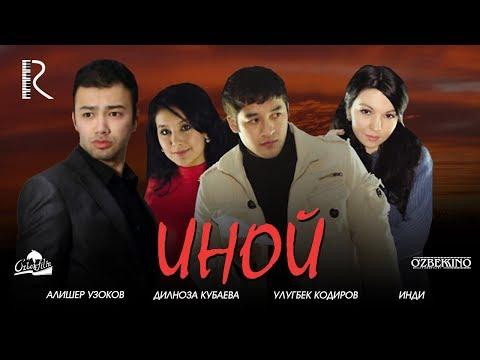 Иной | Телба (узбекфильм на русском языке) 2008 #UydaQoling