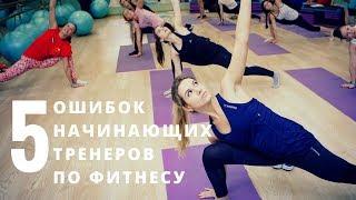 """Открытая лекция """"5 ошибок начинающих тренеров по фитнесу"""""""