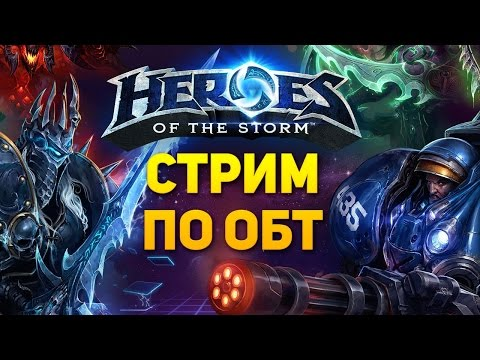 видео: Стрим ОБТ heroes of the storm
