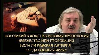 Н.Левашов: Невежество или провокация. Новая хронология Носовского и Фоменко. Придуманная история