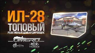 Обзор Ил-28: ТОПОВЫЙ реактивный бомбардировщик СССР! Как он сейчас?! | War Thunder