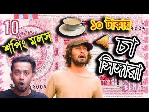 Bangla Funny Video   10 takay cha singara chop   Dr Lony Bangla Fun