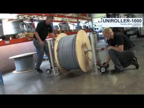 видео: uniroller-1000 Устройство для размотки барабанов с кабелем