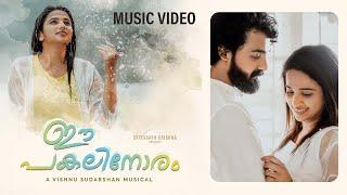 Ee Pakalinoram | ഈ പകലിനോരം | Malayalam Music Video | Vishnu Sudarshan | Sreekanth Krishna