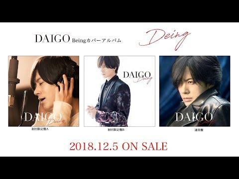 DAIGO「Deing」アルバム全曲紹介