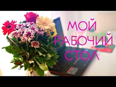 МОЙ РАБОЧИЙ СТОЛ |  BACK TO SCHOOL | MAKEUPKATY