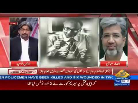 Pervez Hoodbhoy rejects Ansar Abbasi's claims regarding Dr.