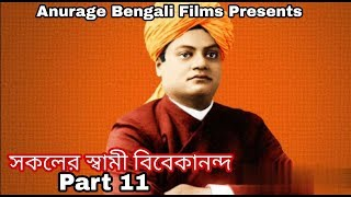 Sakoler Swami Vivekananda | সকলের স্বামী বিবেকানন্দ | Part 11 | Swami Vivekananda Jeevoni | Riju Roy