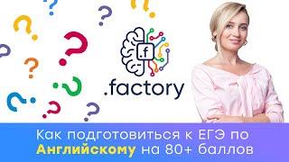 Подготовка к ЕГЭ по Английскому языку | Вводный урок | Онлайн школа Factory