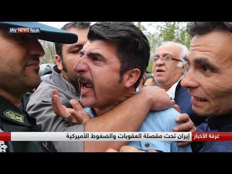 إيران تحت مقصلة العقوبات الأميركية  - نشر قبل 50 دقيقة