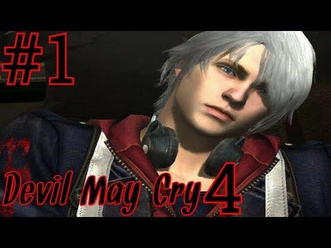 Прохождение игры Devil May Cry 4 #1