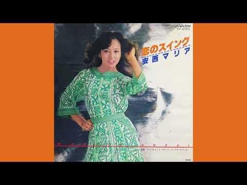安西マリア「恋のスイング」1978