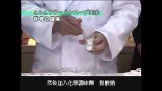 這是日本「安部司」所著的書籍中所附的影片節錄下來的!僅供參考。 可上...