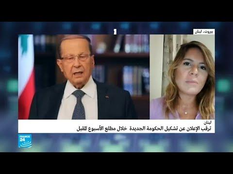 عقبات في وجه تشكيل حكومة في لبنان  - نشر قبل 3 ساعة