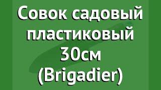 Совок садовый пластиковый 30см (Brigadier) обзор 81090 производитель Brigadier Group (Швейцария)