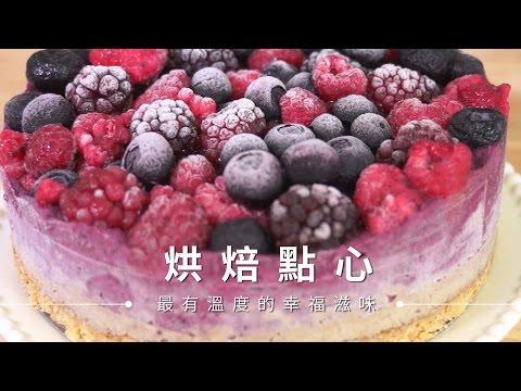 【蛋糕】免烤箱!3步驟完成無奶蛋莓果蛋糕