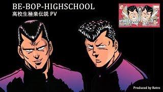 80年代に一世風靡した伝説の不良漫画「ビー・バップ・ハイスクール(BE-B...