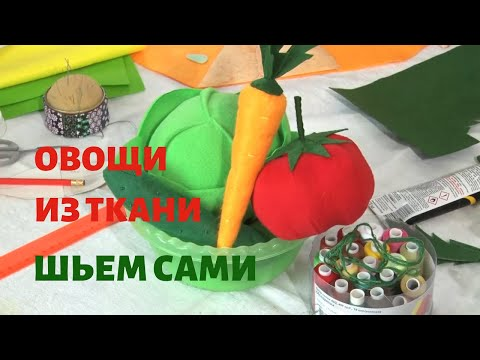 Сшить фрукты и овощи своими руками