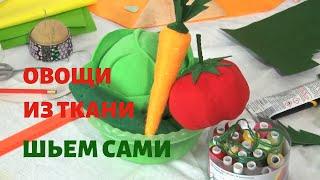 Овощи из ткани
