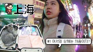 [상해샒로그]#1 생애 첫 중국 상해 여행!(두근) / 캐리어와 짐싸는법 / 셀럽대추천 만두와 밀크티(성공적)