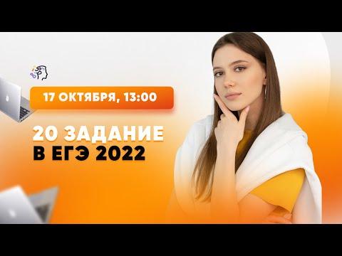 ЗАДАНИЕ 20 ЕГЭ 2022 ПО РУССКОМУ ЯЗЫКУ