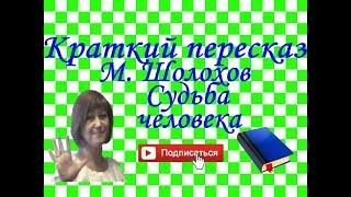"""Краткий пересказ М. Шолохов """"СУДЬБА ЧЕЛОВЕКА"""""""
