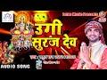 Chhath 2018 - सात घोड़वा के साथ - Rahul Raj    Ugi Suruj Dev    Super Hitt Song 2018