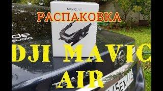Dji Mavic Air Распаковка. Анпакинг.
