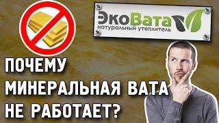 видео Базальтовый минераловатный утеплитель плиты Акустик Баттс 50