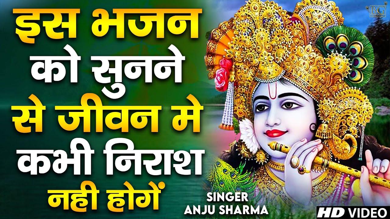 2021 का धमाकेदार कृष्ण भजन | New Bhajan 2021 !! New Krishna Bhajan 2021!! Latest Krishna Bhajan 2021