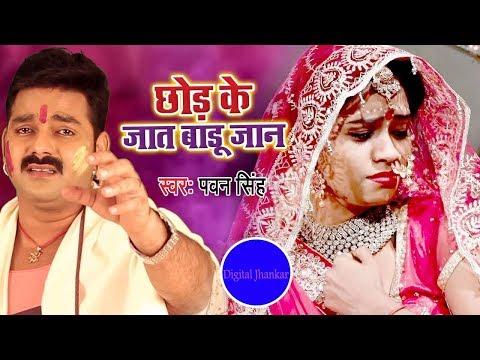 Chhod Ke Jaat Badu Jaan - Bhojpuri Holi Songs 2018 New