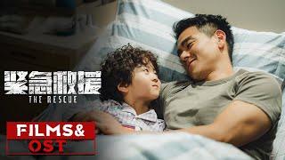 《紧急救援》/ The Rescue  Baja Studio 发布插曲《大米》MV ( 彭于晏 / 王彦霖 / 辛芷蕾 / 蓝盈莹 ) 【预告片先知 | Movie Trailer】 - YouTu