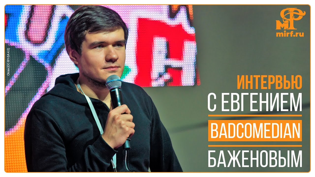 """Контакт: Евгений """"BadComedian"""" Баженов"""