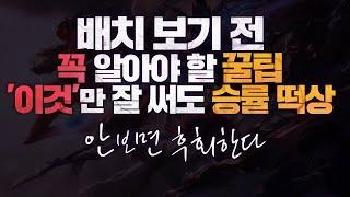 시즌10)배치보기전 꿀팁 '이것'하나는 꼭 써먹자!(배치잘보는법)