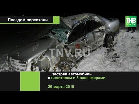 """Фирменный поезд """"Татарстан"""" снёс в Чувашии застрявший на путях """"Мерседес""""   ТНВ"""