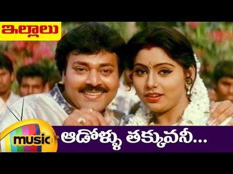 Illalu Telugu Movie Video Songs | Aadollu Takkuvanee Telugu Video Song | Rajkumar | Reshma | Chinna