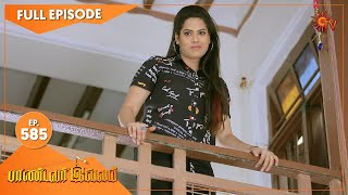 Pandavar Illam - Ep 585   21 Oct 2021   Sun TV Serial   Tamil Serial