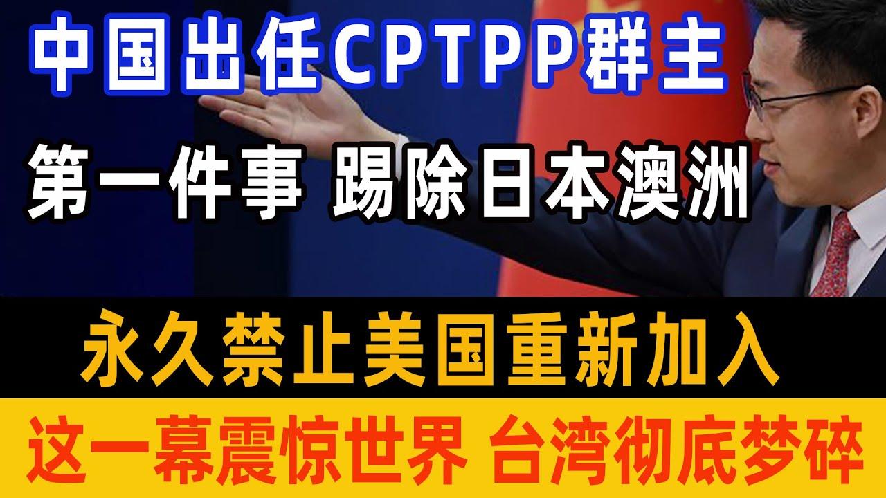 无视美国,直击日澳,中国成功加入CPTPP,入会第一件事,踢除日本澳洲,永久禁止美国重新加入,震惊世界的一幕上演了,台湾彻底梦碎了#cptpp#RCEP#