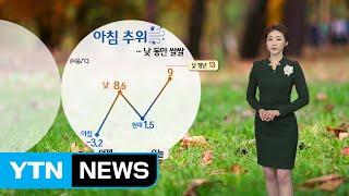 [날씨] 오늘 오후 전국 비...예년보다 쌀쌀 / YTN (Yes! Top News)